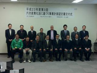 6次産業化事業計画認定書交付式(愛知県の認定事業者さんたちの記念写真)
